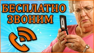 Бесплатно звоним на сотовый телефон(Чтобы бесплатно позвонить на сотовый телефон по России вам достаточно воспользоваться крутым сервисом,..., 2016-07-08T09:22:55.000Z)