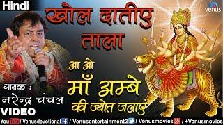 Narendra Chanchal - Khol Datiye Tala (Aao Maa Ambe Ki Jyot Jalaye) (Hindi)