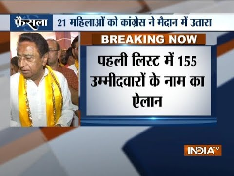 Madhya Pradesh Assembly Elections 2018: Congress releases first list of 155 candidates