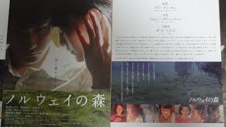 ノルウェイの森 B 2010 映画チラシ 2010年12月11日公開 【映画鑑賞&グ...