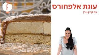עוגת אלפחורס של קרין גורן
