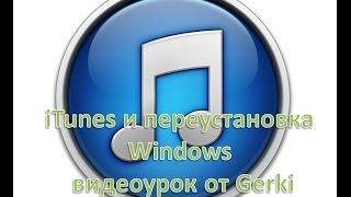 iTunes и переустановка Windows видео урок от Gerki