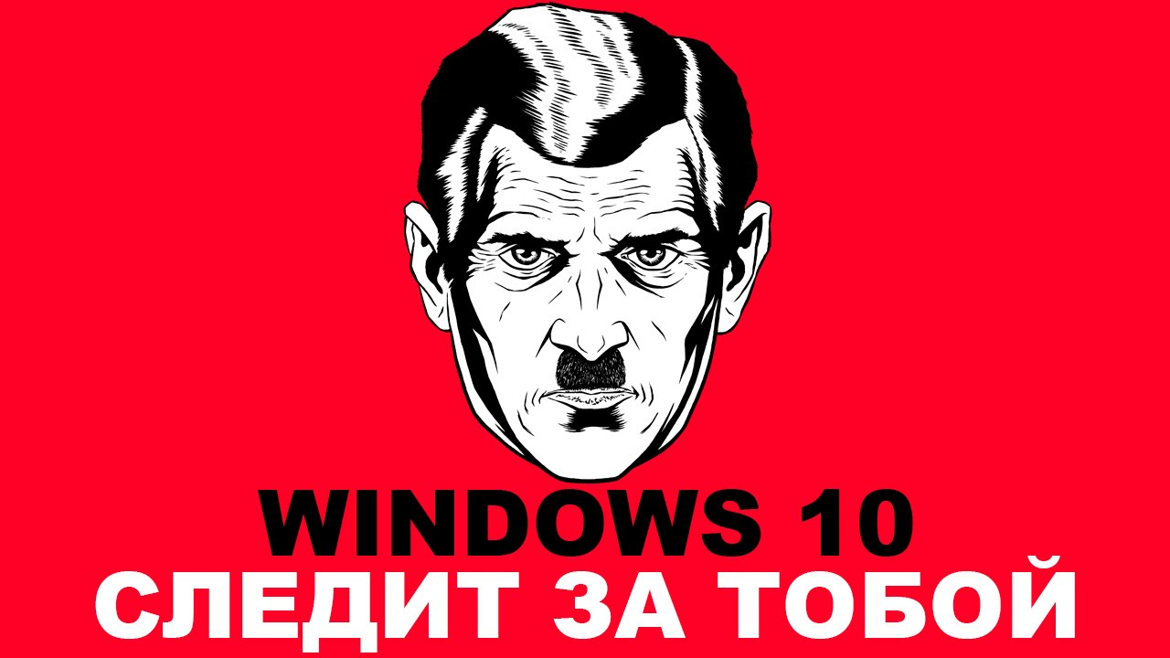 Как Windows 10 шпионит за пользователями