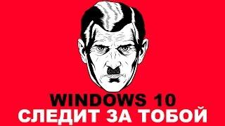 видео: WINDOWS 10 следит за тобой!