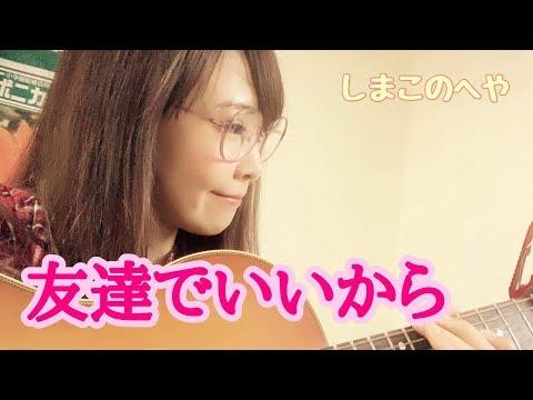 おたよりしまこ   こんにちはー\(^^)/しまこと申しますꉂ(ˊᗜˋ*) ご覧いただきましてありがとうございます。 中学生のとき、高橋由美子さ...