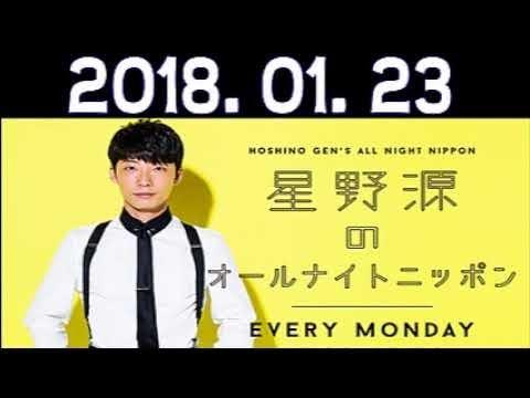 2018.01.23 星野源のオールナイトニッポン
