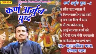 Karn Arjun Yudh Vol 2 || कर्ण अर्जुन युद्ध || Koshinder Khadana || Haryanvi Kissa Ragni