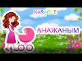 Анажаным +KARAOKE | ҚАЗАҚША БАЛАЛАР ӘНДЕРІ