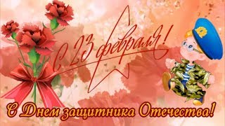 Поздравления с 23 февраля! С Днем защитника Отечества!