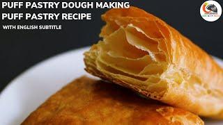 घर म बनय बकर वल य खर रसप Homemade Puff Pastry RecipePuff Pastry dough recipe Khari
