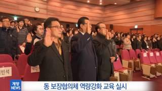 3월 2주_계양구 동 보장협의체 역량강화 교육 실시 영상 썸네일