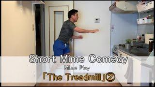 お家でパントマイム「ランニングマシーン」②MimePlay 「The Treadmill」②