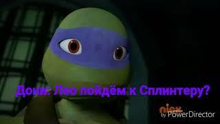 Комикс грустная история черепашек ниндзя 13 часть