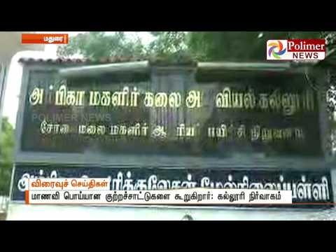 Madurai College Girl attempts suicide after being abused by Management | Polimer News
