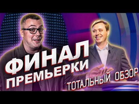 Обзор КВН-2020. Финал Премьер-лиги.