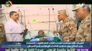 فيديو...زيارة الفريق صدقي صبحي لمصابي حادث العريش الإرهابي