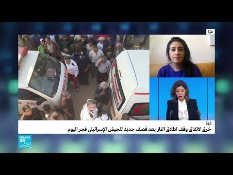 هدوء حذر في قطاع غزة بعد انتهاكات للهدنة  - نشر قبل 56 دقيقة