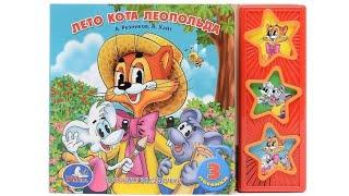 Музыкальная книга Приключения кота Леопольда, Умка