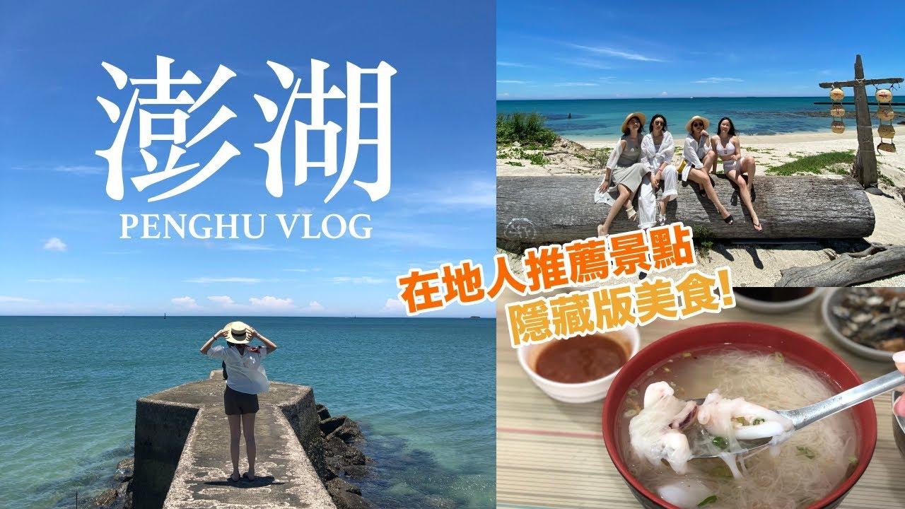 澎湖玩什麼?在地人推薦景點&隱藏版美食!PengHu Vlog|黃小米Mii