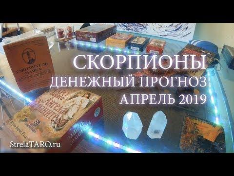 СКОРПИОН таро гороскоп на ДЕНЬГИ на месяц АПРЕЛЬ 2019