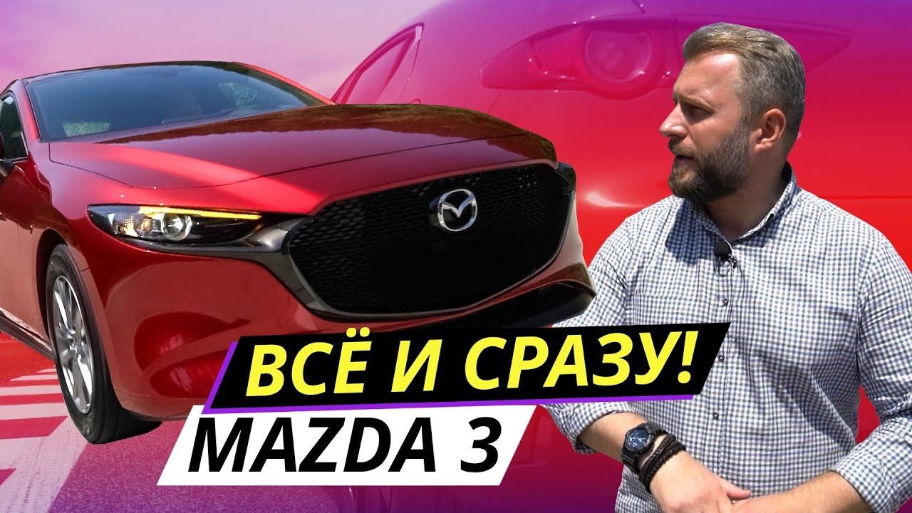 Новая Mazda 3. Не премиум, но почти | Наши тесты