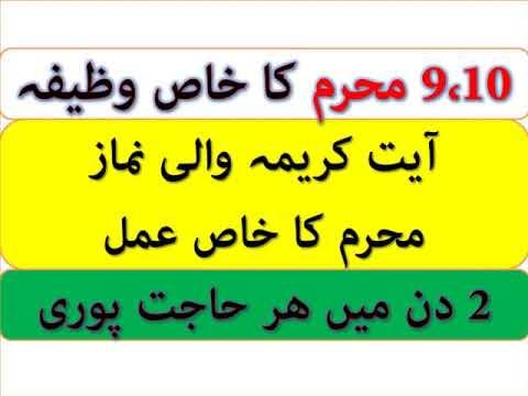 9 10 Muharram Khas Wazifa Ayat e Karima For Every Hajat 9 10 Muharram Wazifa