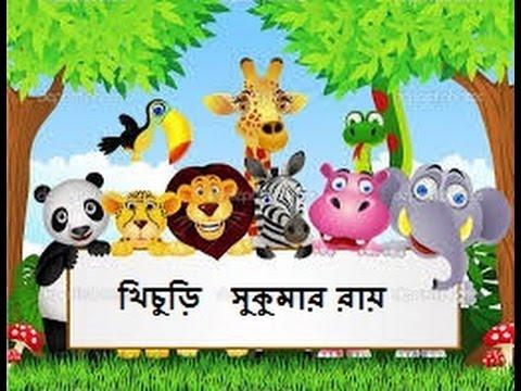 খিচুড়ি সুকুমার রায় Khichuri Sukumar Ray