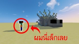 """ถ้า """"มอนเตอร์"""" ตัวโครตใหญ่... (Minecraft Lab)"""