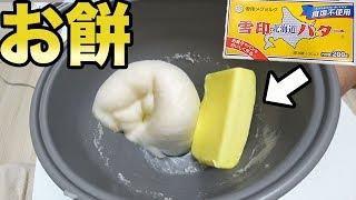 餅つき機の中にバター丸ごと1本入れて混ぜ続けた結果!