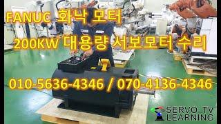 FANUC 화낙 200KW 대용량 서보모터수리(FANU…