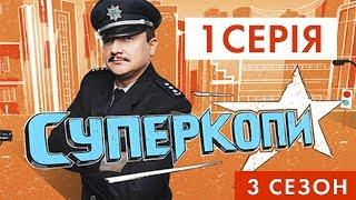 СУПЕРКОПИ-3 | СЕРІЯ 1 | «Українізація»