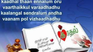 Oru kili oru kili-with lyrics -leelai