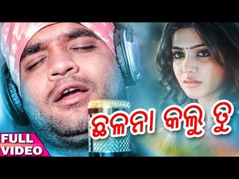 Chhalana Kalu Tu - Odia New Sad Song -  Manas Jena -  Manas Kuamar - Studio Version