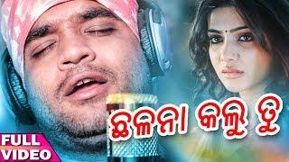 Chhalana Kalu Tu Odia New Sad Song Manas Jena Manas Kuamar Studio Version