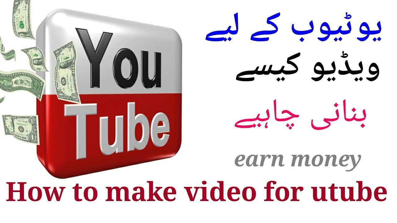 How to make video for YouTube ,,, explained in urdu, hindi ...