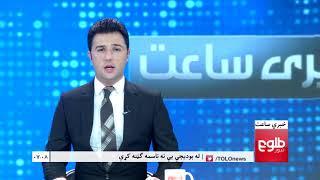 LEMAR News 27 September 2017 / د لمر خبرونه ۱۳۹۶ د تله ۰۵