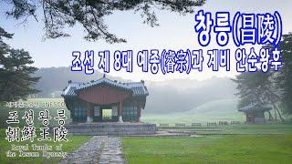 조선 8대 예종과 계비 안순왕후 / 세계문화유산 - 조…