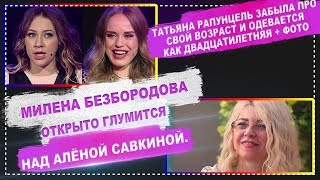 ДОМ 2 НОВОСТИ Раньше Эфира 10 мая 2019 (10.05.2019)