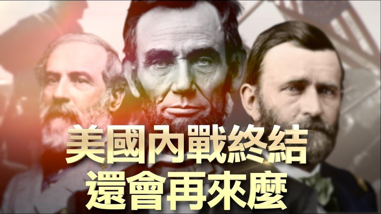 大結局:不是林肯而是南方民主黨人打響內戰,暗殺總統還會重演?內戰還會再來?祈禱讓美國再次偉大!【 南北戰爭第27集】20201107