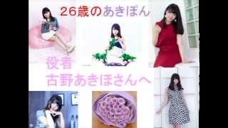 役者 古野あきほさんのお誕生日は、9/28 あきぽんの25歳を振り返り、 26...