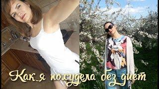 По душам... / Как похудеть без диет на 10 килограмм / Nataly4you
