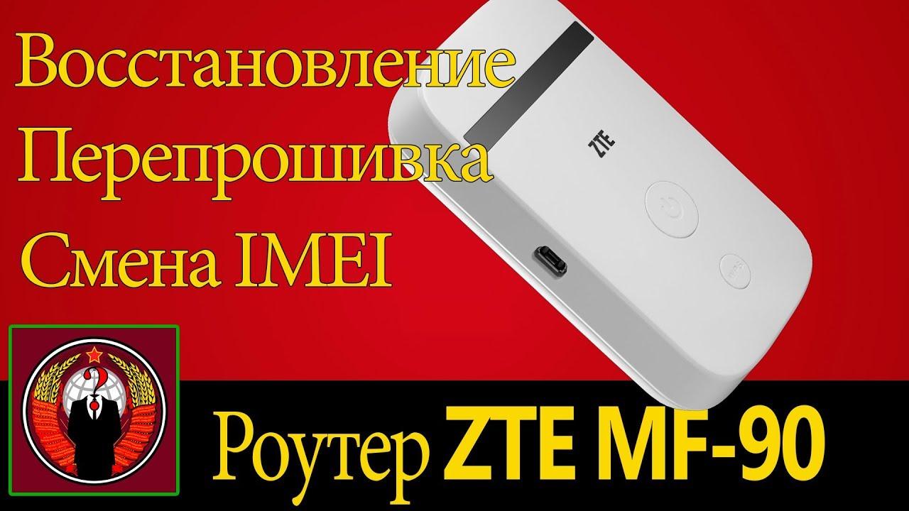 восстановление реанимация модема zte mf823