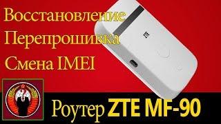сМЕНА IMEI ZTE MF90