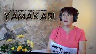 Реакция YAMAKASI - MiyaGi Andy Panda -от УЧИТЕЛЯ МУЗЫКИ