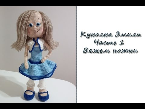 Кукла эмили урок 1 вязание крючком смотреть видео урок