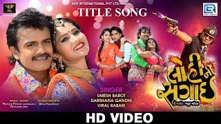 Lohini sagai - title video song rakesh barot, jignesh kaviraj, jagdish thakor, rohit thakor hu to dilno dularo singer umesh viral rabari, d...