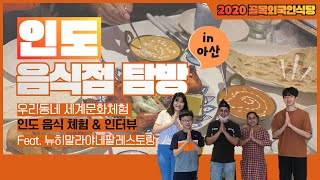 """우리동네 세계문화체험 """"골목 외국인 식당"""" 인도팀"""