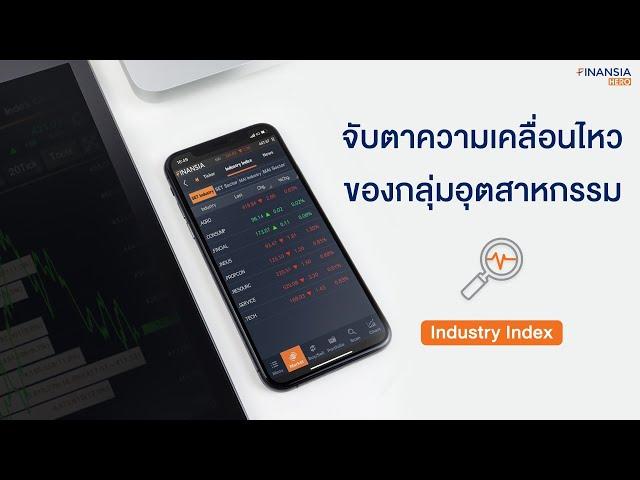 EP 07: จับตาการเคลื่อนไหวกลุ่มอุตสาหกรรมด้วย Industry index