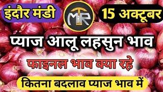 Indore Mandi Final Rate 15 oct 2021 Indore Mandi Bhav #Todayonionrate #livepyajbhav