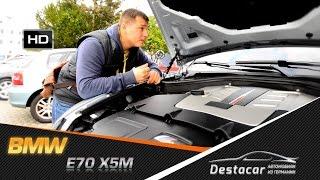 Осмотр BMW X5M  из Германии